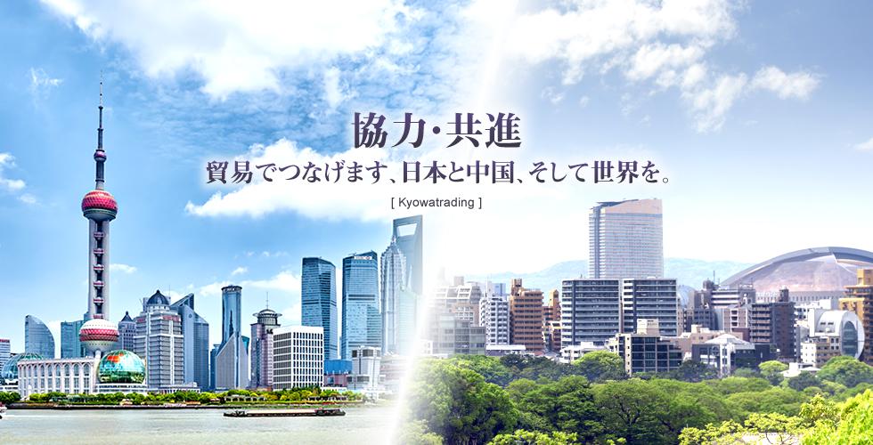 """確かな""""中国の良品""""を日本へ、確かな"""